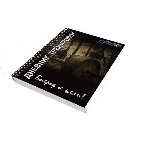 Дневник Тренировок, Quest